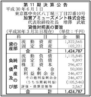 加賀アミューズメント第11期決算