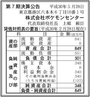 ポケモンセンター第7期決算