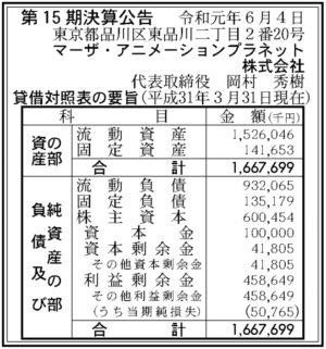 マーザ・アニメーションプラネット第15期決算