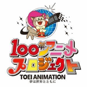東映アニメーション 100年アニメプロジェクト