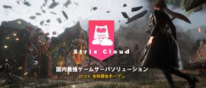 Strix Cloud