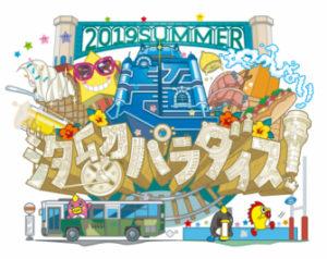 超☆汐留パラダイス!