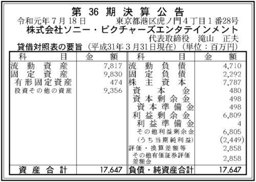 ソニー・ピクチャーズエンタテインメント第36期決算