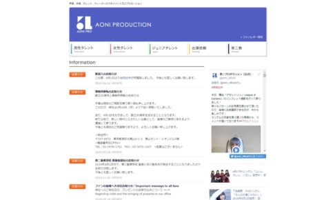 青二プロダクション