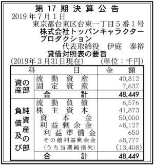トッパンキャラクタープロダクション第17期決算