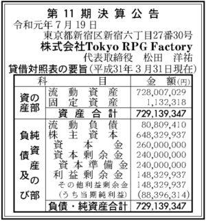 Tokyo RPG Factory第11期決算