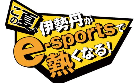 ISETAN e-sports フェスタ