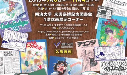 紙資料から見るコミックマーケット展