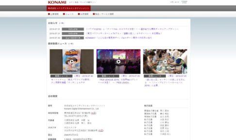 コナミデジタルエンタテインメント