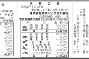 神奈川くまざわ書店合併