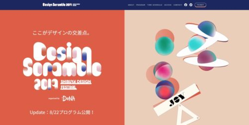 Design Scramble2019