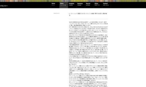 東映エージェンシーセクハラ被害