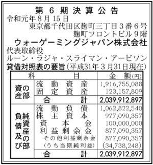 ウォーゲーミングジャパン第6期決算