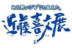 近藤喜文展