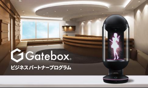 Gateboxビジネスパートナープログラム
