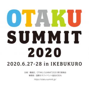 OTAKU SUMMIT 2020