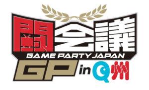 闘会議GP