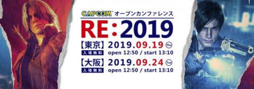 カプコン オープンカンファレンス