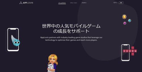 AppLovinサポート