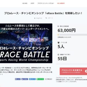 eRace Battle