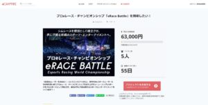 eRace Battle