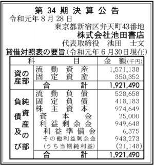 池田書店第34期決算