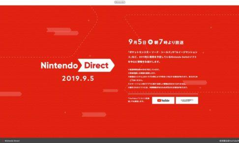 Nintendo Direct 2019.9.5