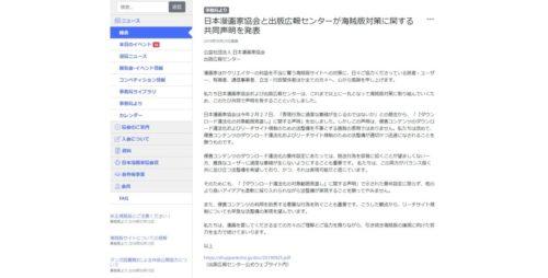 日本漫画家協会