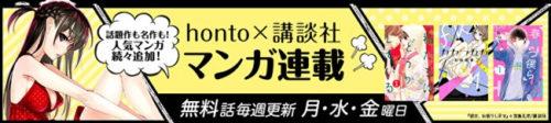honto × 講談社 マンガ連載