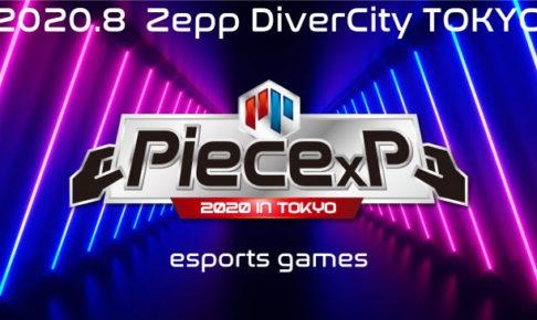 Piece×P