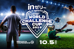 inゼリー esports WORLD CHALLENGE CUP2019