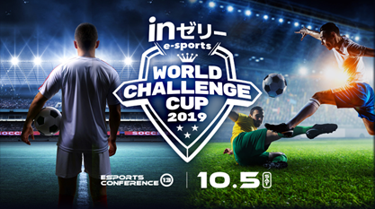 inゼリー esports WORLD CHALLENGE CUP2019