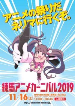 練馬アニメカーニバル2019