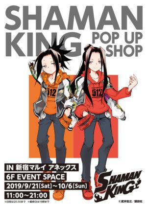 シャーマンキング POP UP SHOP in マルイ