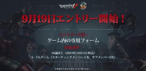 Identity V Championship日本大会