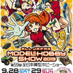 第59回全日本模型ホビーショー
