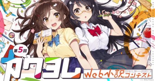 第5回 カクヨムWeb小説コンテスト