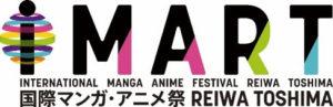 国際マンガ・アニメ祭 Reiwa Toshima