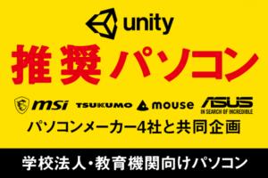 Unity推奨パソコン