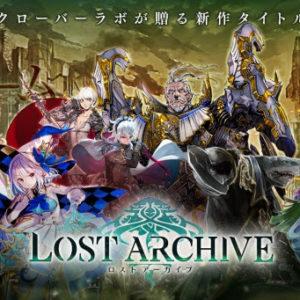 Lost Archive -ロストアーカイブ-