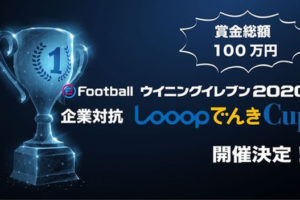 eFootball ウイニングイレブン2020/企業対抗 LooopでんきCup