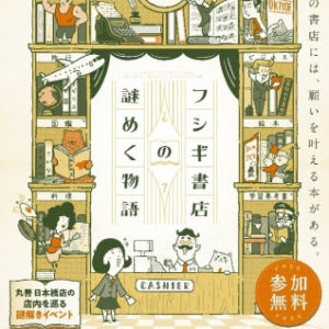 フシギ書店の謎めく物語