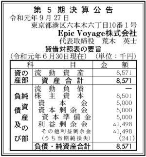 Epic Voyage第5期決算