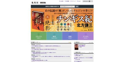 集英社公式サイト