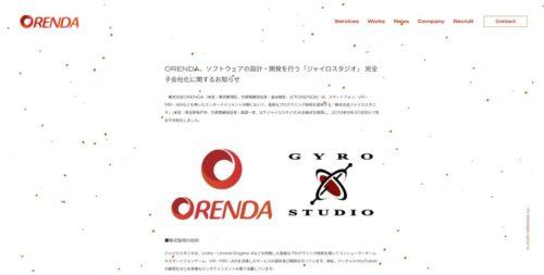オレンダジャイロスタジオ子会社化