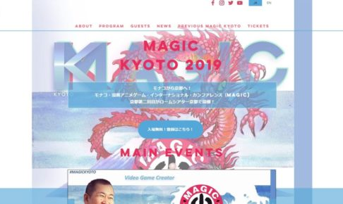 MAGIC KYOTO 2019