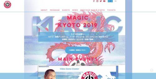 MAGIC KYOTO 2019