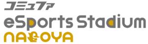 コミュファeSports Stadium NAGOYA