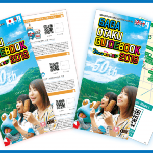 AGA OTAKU GUIDEBOOK