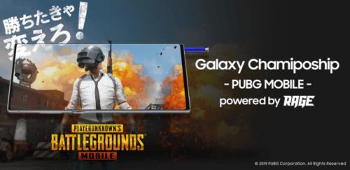 Galaxy Championship